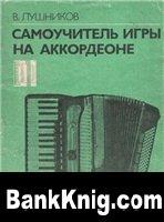 Книга Самоучитель игры на аккордеоне