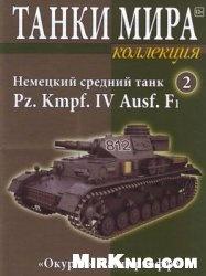 Журнал Немецкий средний танк Pz. Kmpf. IV Ausf. F1 (Танки Мира Коллекция №2)