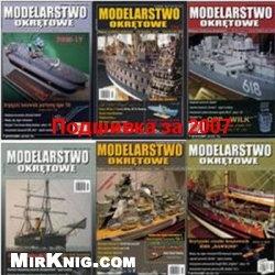 Журнал Modelarstwo Okretowe №8-13  Подшивка  за 2007