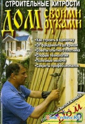 Журнал Дом. Спецвыпуск №2. Строительные хитрости: Дом своими руками (2013)