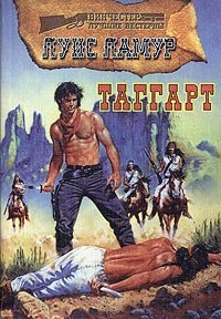 Книга Луис Ламур Таггарт