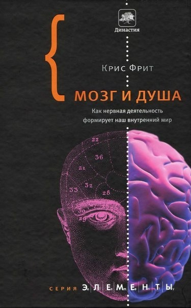 Книга Крис Фрит - Мозг и душа: как нервная деятельность формирует наш внутренний мир