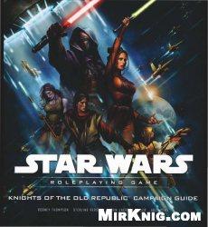Книга Star Wars. KOTOR Campaign Guide