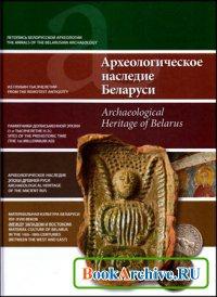 Книга Археологическое наследие Беларуси = Archaeological Heritage of Belarus