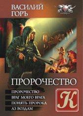Книга Книга Пророчество. Авторский сборник