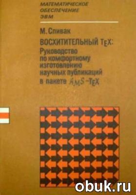 Книга М. Спивак - Восхитительный AMS-TeX. Руководство по комфортному изготовлению научных публикаций в пакете АМ8-ТеХ