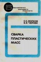 Книга Сварка пластических масс