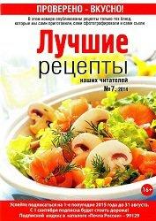 Лучшие рецепты наших читателей №7 2014