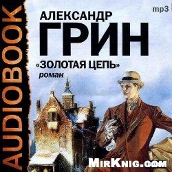 Аудиокнига Золотая цепь (Аудиокнига)