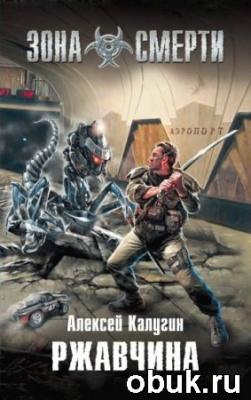Книга Алексей Калугин - Ржавчина (аудиокнига)