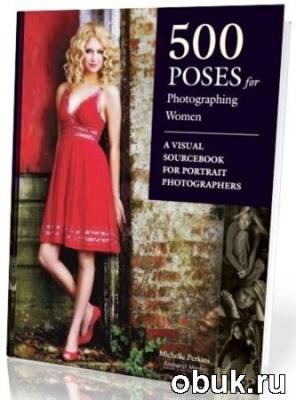 Книга Michelle Perkins -  500 поз для фотографирования женщин