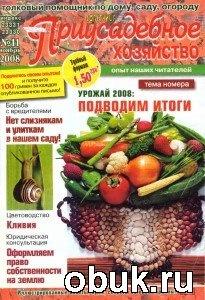 Журнал Советчица. Приусадебное хозяйство №11 2008