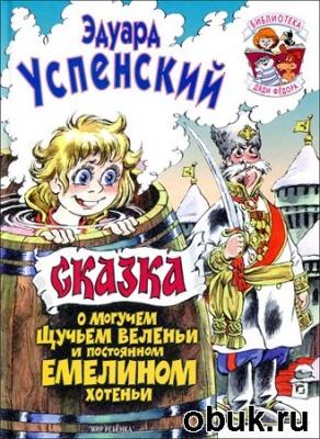 Журнал Э.Н. Успенский. Сказка о могучем щучьем веленьи и постоянном Емелином хотеньи
