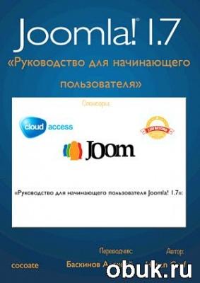 Книга Руководство для начинающего пользователя Joomla! 1.7