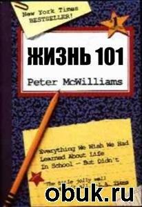 Книга Жизнь 101