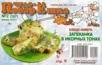 Книга Чудо-Поварёшка №2, 2013.