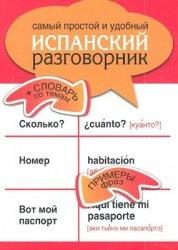 Книга Самый простой и удобный испанский разговорник