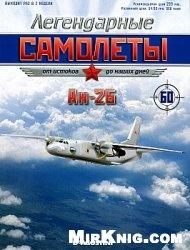 Журнал Легендарные самолеты №60
