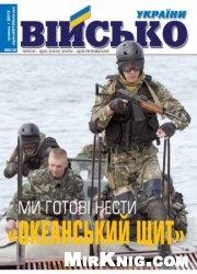 Журнал Військо України №5 2013