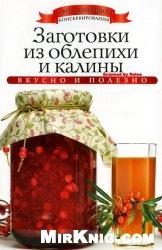 Книга Заготовки из облепихи и калины (Азбука домашнего консервирования)
