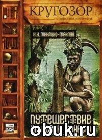 Книга Миклуха-Маклай. Путешествие на Новую Гвинею(Аудиокнига)