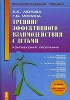 Книга Тренинг эффективного взаимодействия с детьми pdf 5,5Мб
