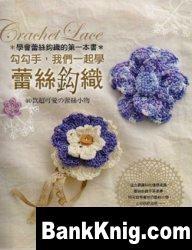 Журнал Crochet Lace LBS2539 Chiisana Lace pdf 19,64Мб