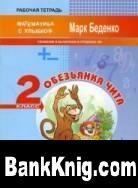 Книга Обезьянка Чита. Сложение и вычитание чисел в пределах сотни. 2 класс. Рабочая тетрадь.