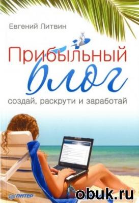 Книга Прибыльный блог: создай, раскрути и заработай