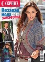 Журнал Сабрина Спецвыпуск № 2 2013 Вязаная мода 2013 зима - весна jpg  14Мб