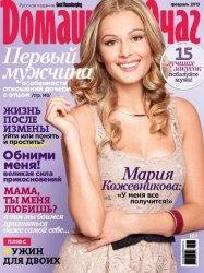 Домашний очаг №2 2013 Россия