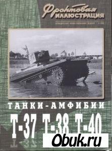 Книга Танки-амфибии Т-37, Т-38, Т-40. [Фронтовая иллюстрация 3-2003]