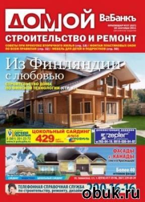 Журнал Домой. Ва-Банкъ. Строительство и ремонт. Краснодар №27 2011