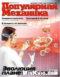 Журнал Популярная механика №7  2004