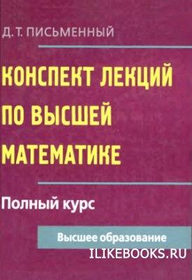 Книга Письменный Д.Т. - Конcпект лекций по высшей математике. Полный курс.  Изд. 9-е