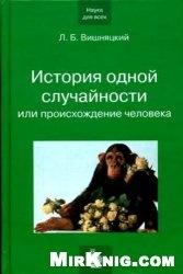 Книга История одной случайности, или Происхождение человека