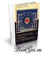 Книга Пластинчатые насосы и гидромоторы
