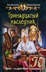 Книга Тринадцатый наследник