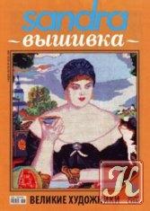 Журнал Sandra вышивка №10 2008