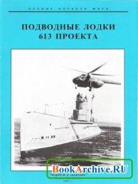 Книга Подводные лодки 613 проекта.