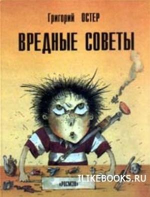 Книга Остер Григорий – Вредные советы