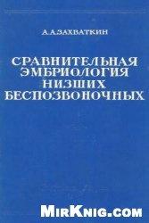 Книга Сравнительная эмбриология низших беспозвоночных