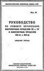 Книга Руководство по ремонту оптических винтовочных прицелов ПЕ и ПУ и минометных прицелов МП-41 и МП-42