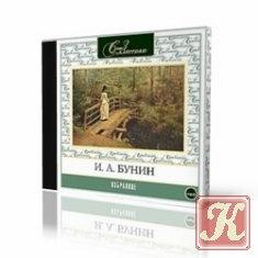 Книга «Темные аллеи», «Красавица», «Кавказ», «Визитные карточки» и другие рассказы И.А.Бунина (Аудио )