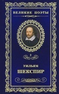 Книга Уильям Шекспир Сонеты
