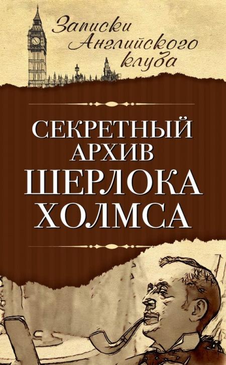 Книга Сергей Мухин СЕКРЕТНЫЙ АРХИВ ШЕРЛОКА ХОЛМСА