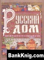 Книга Русский Дом (Настольная книга хозяйки)