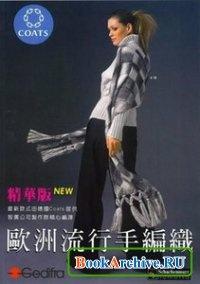 Журнал Coats New Fashion Trend Stripe Gedifra   2008.