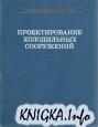 Книга Проектирование холодильных сооружений