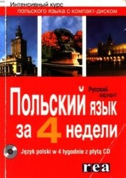 Аудиокнига Польский язык за 4 недели